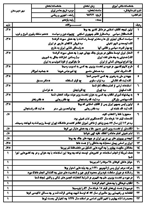 نمونه سوال امتحان نوبت دوم تاریخ معاصر ایران یازدهم دبیرستان شهید علی یوسفی | خرداد 1395
