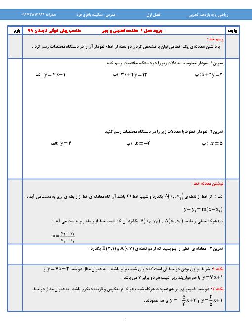 تمرین های درس به درس ریاضی (2) یازدهم تجربی | فصل اول- هندسۀ تحلیلی و جبر  (درس 1 تا 3)