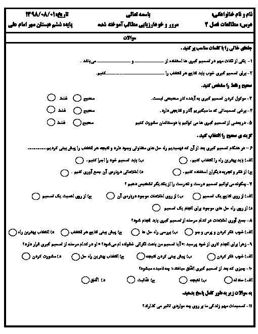 ارزشیابی مطالعات اجتماعی ششم دبستان مهر امام علی | فصل 2: تصمیم گیری
