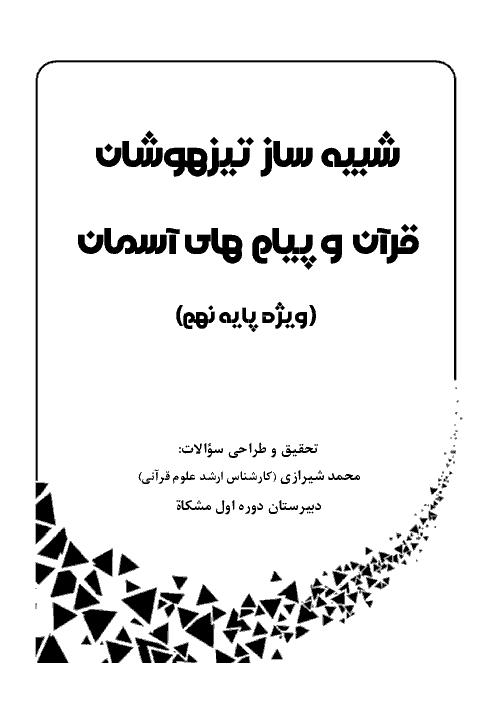 سوالات چهارگزینه ای قرآن و پیام های آسمان نهم به سبک تیزهوشان و نمونه دولتی | درس 6: سوره الرحمن و واقعه + کلید