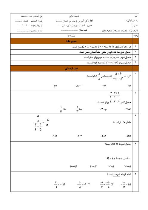 امتحان ریاضی هشتم مدرسه هجرت | فصل 1: عددهای صحیح و گویا