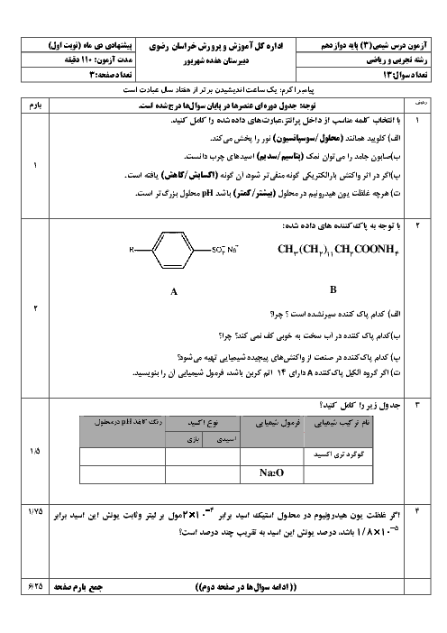 آزمون پیشنهادی نوبت اول شیمی (3) دوازدهم  | دی 98
