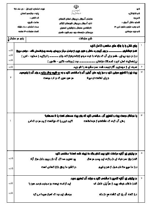 امتحان ترم اول علوم و فنون ادبی (3) دوازدهم انسانی دبیرستان شهید طاهری | دی 98
