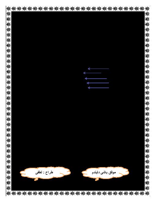 آزمونک فارسی سوم دبستان | درس 10: یار مهربان