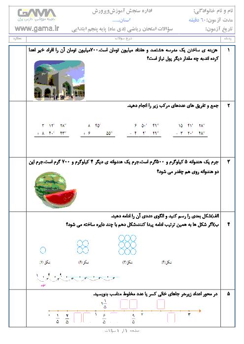 آزمون نوبت اول ریاضی پنجم  دبستان  جامی 1 سرعین   دیماه 96: فصل 1 تا 3