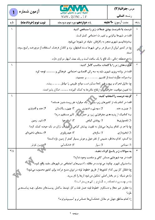 4 سری نمونه سؤال آمادگی امتحان نهایی (نوبت دوم) جغرافیا (3) دوازدهم انسانی