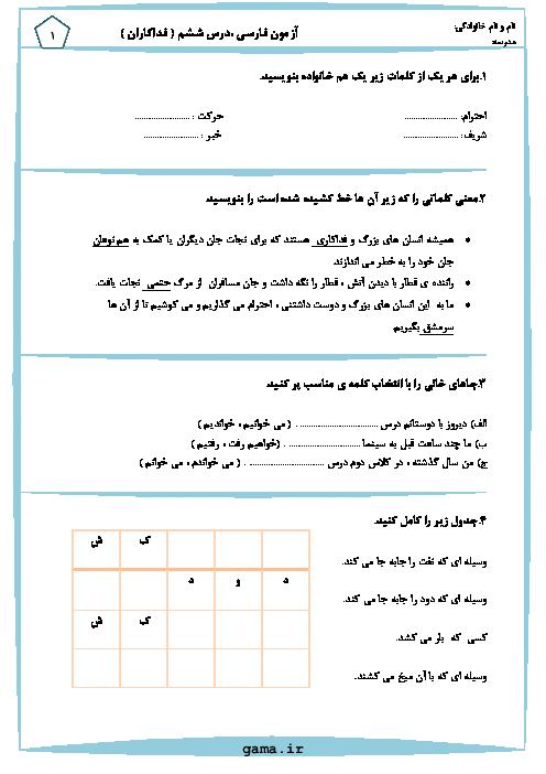 آزمونک فارسی و نگارش سوم ابتدائی   درس 6: فداکاران