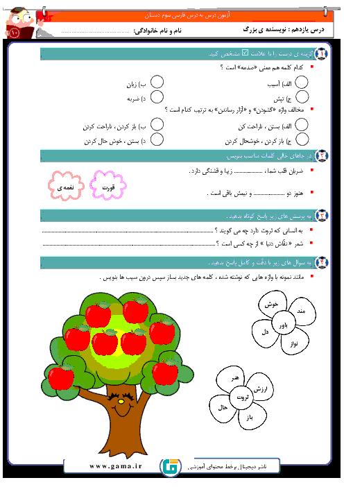کاربرگ های فارسی سوم دبستان | فصل پنجم: هنر و ادب (درس 10 و 11)
