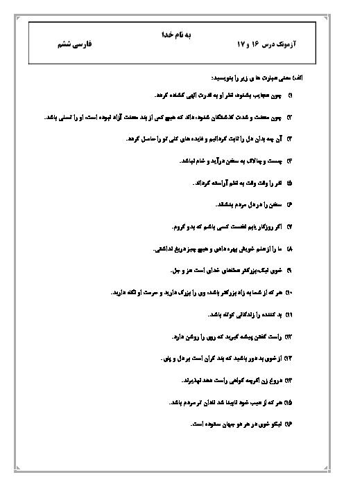 آزمون مداد کاغذی فارسی ششم  ابتدائی | درس 16 تا پایان کتاب