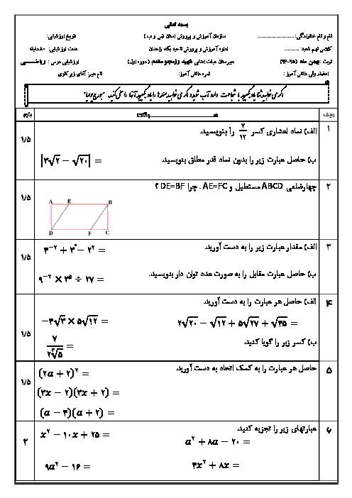 ارزشیابی بهمن ماه ریاضی نهم با پاسخ : فصل 1 تا 6