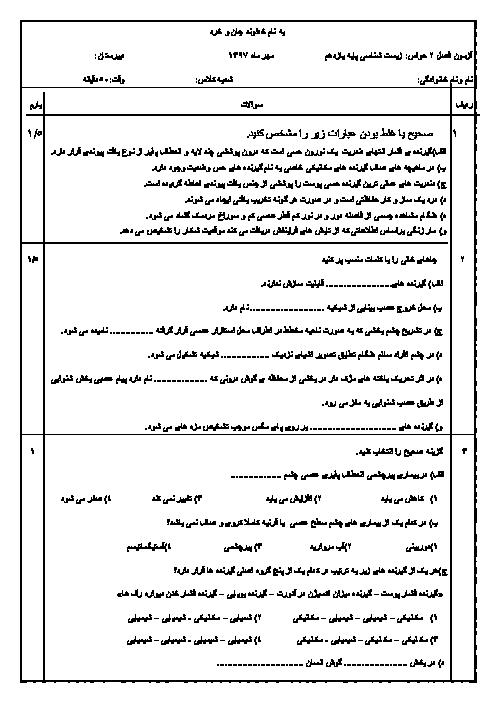 سوالات امتحان فصل دوم زیست شناسی (2) یازدهم دبیرستان شهید صدوقی تفت | حواس