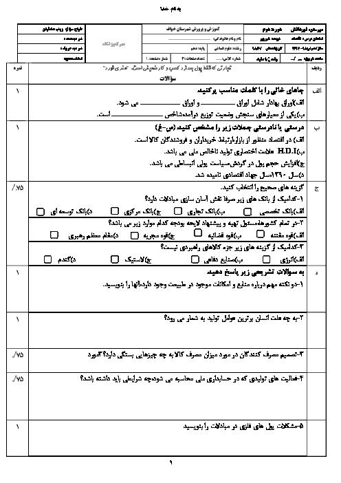 امتحان جبرانی تابستان اقتصاد دهم دبیرستان نور دانش | شهریور 1398
