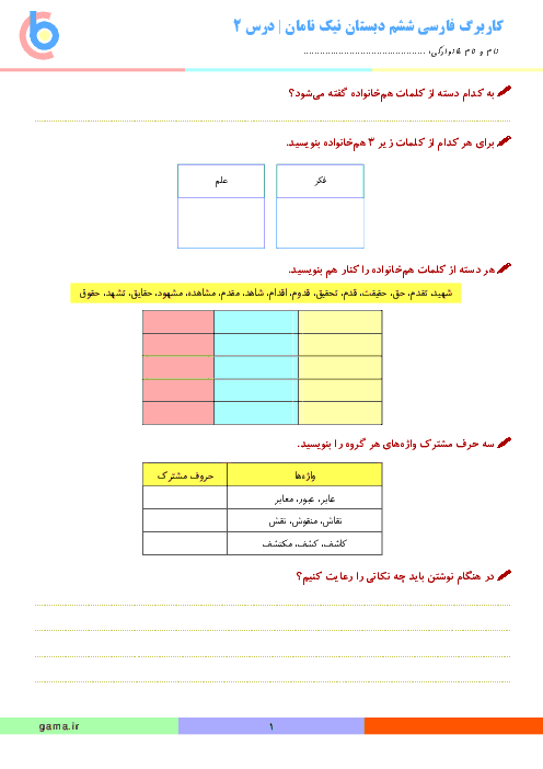 کاربرگ فارسی ششم دبستان نیک نامان | درس 2: پنجرههای شناخت