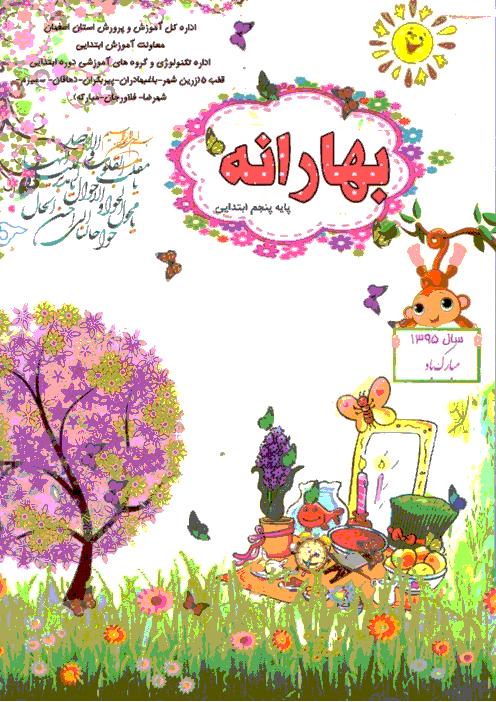 پیک نوروزی (بهارانه) پایه پنجم دبستان بهار 95 | قطب پنج اصفهان