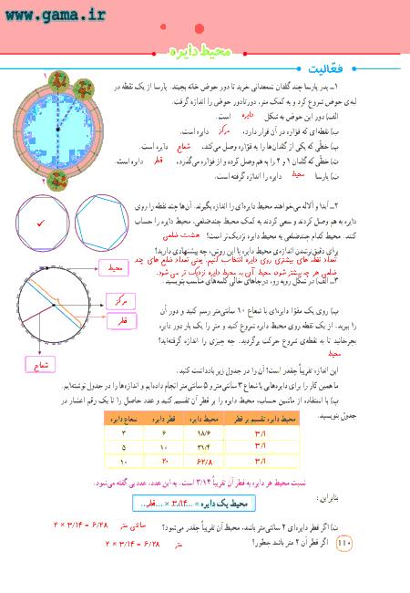 پاسخ فعالیت و کار در کلاس و تمرین ریاضی پنجم دبستان | فصل 6: محیط دایره