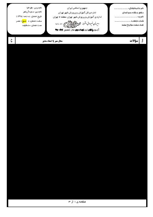 آزمون پایانی نوبت دوم (خرداد 97) جغرافیای ایران پایه دهم | دبیرستان سرای دانش واحد رسالت + پاسخ