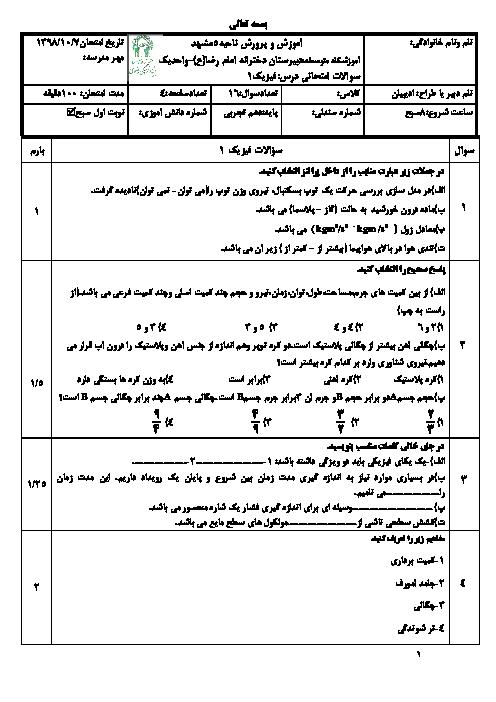 امتحان ترم اول فیزیک دهم تجربی دبیرستان امام رضا واحد 1 | دی 98