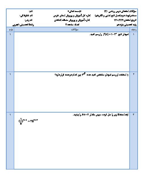 سوالات امتحان فصل 5 ریاضی یازدهم تجربی دبیرستان حضرت معصومه | توابع نمایی و لگاریتمی