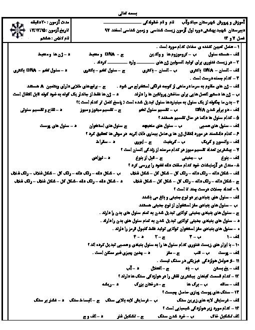 آزمون تستی علوم تجربی هشتم مدرسه شهید بهشتی | فصل 7 و 13 + کلید