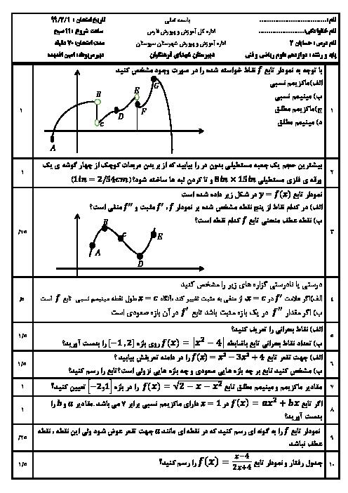 نمونه سوال امتحان حسابان (2) دوازدهم دبیرستان شهدای فرهنگیان | فصل 5: کاربردهای مشتق