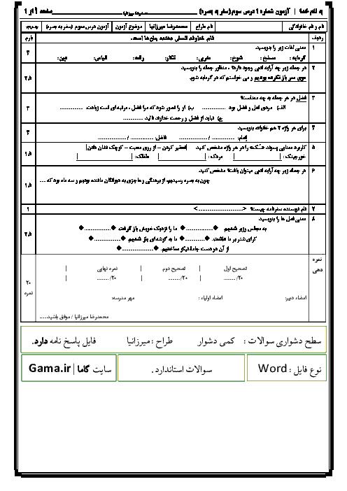آزمونک فارسی (1) پایۀ دهم دورۀ دوم متوسطه با پاسخ | درس 3: سفر به بصره