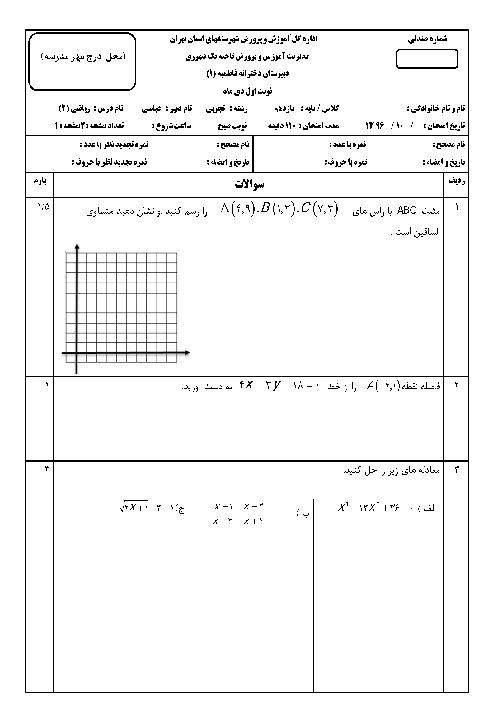 سوالات امتحان نوبت اول ریاضی (2) یازدهم دبیرستان فاطمیه | دی 1396