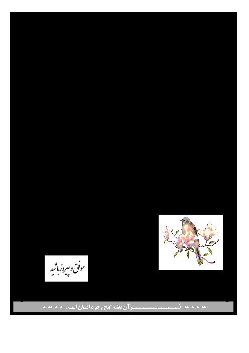 آزمون نوبت اول آموزش قرآن پایه نهم مدرسه شهید بهشتی | دی 1396