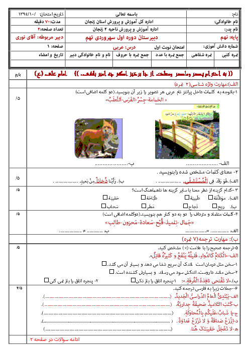آزمون نوبت اول عربی نهم آموزشگاه سهروردی تهم | دی 94