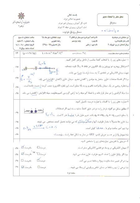 امتحان ترم اول فیزیک رشته تجربی یازدهم دبیرستان فرزانگان 4 تهران | دی 98