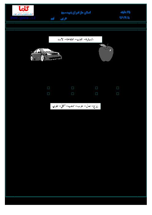سوالات امتحان هماهنگ استانی نوبت دوم خرداد ماه 96 درس عربی پایه نهم با پاسخنامه | استان مازندران (نوبت صبح)