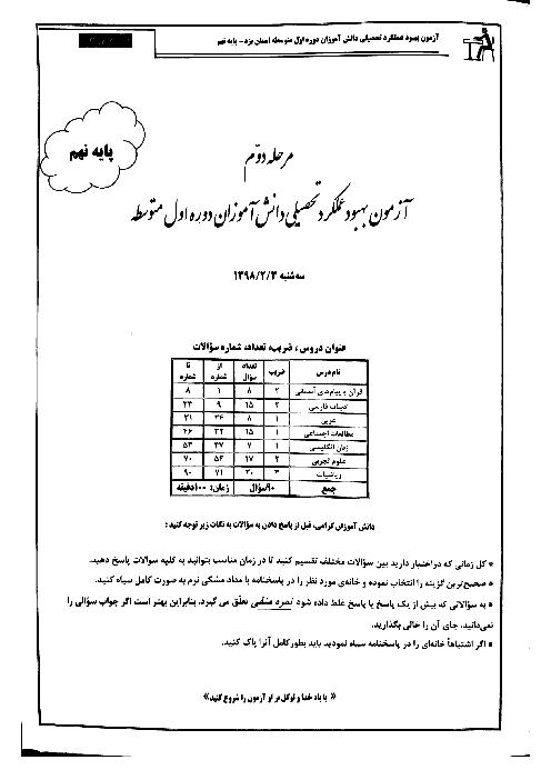 مرحله دوم آزمون بهبود عملکرد تحصیلی دانش آموزان پایه نهم | استان یزد ـ اردیبهشت 1398 با کلید