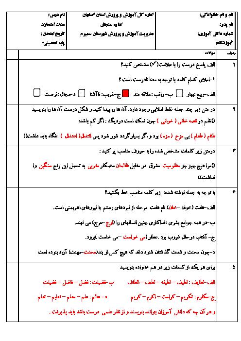 سؤالات امتحان هماهنگ نوبت دوم املای فارسی پایه ششم ابتدائی سمیرم | خرداد 1398 + پاسخ