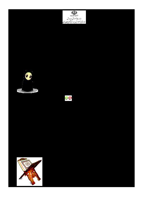 امتحان نوبت اول قرآن نهم دبیرستان غیردولتی دخترانۀ آوا پیرانشهر - دی 95