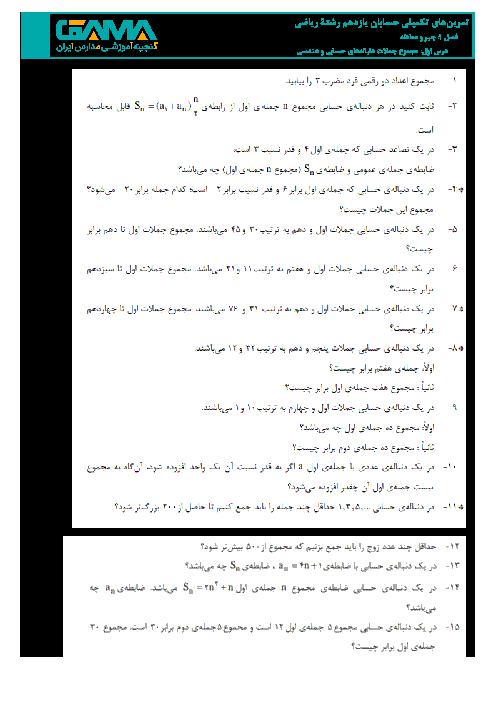 مسائل و تمرینهای تکمیلی حسابان پایۀ یازدهم - فصل 1: درس اول: مجموع جملات دنبالههای حسابی و هندسی
