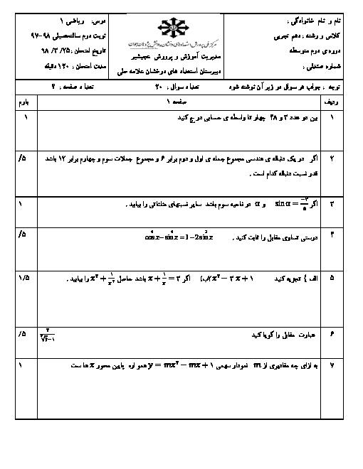 امتحان ترم دوم ریاضی دهم دبیرستان استعدادهای درخشان علامه حلی عجب شیر | خرداد 1398