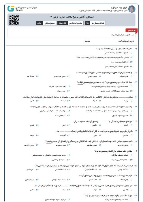 امتحان آنلاین تاریخ معاصر ایران | درس 13