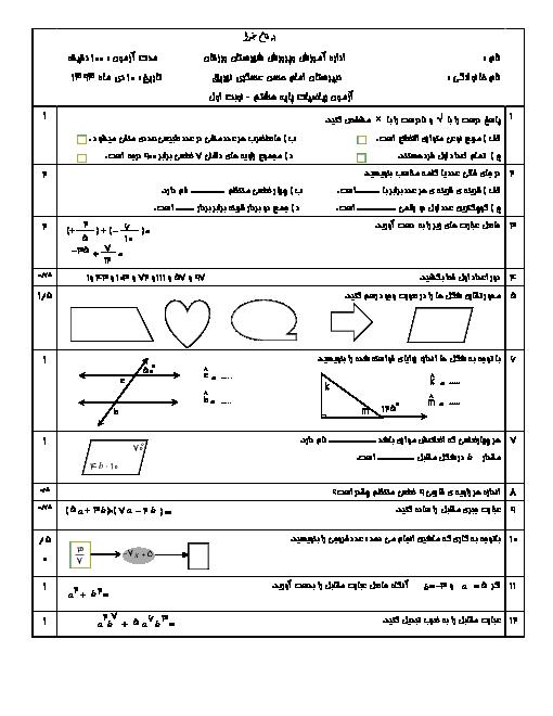 آزمون نوبت اول ریاضی هشتم دبیرستان امام حسن عسگری نهریق | دی 93