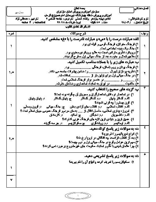 امتحان ترم دوم جامعه شناسی (2) یازدهم دبیرستان امام حسن مجتبی | خرداد 1398