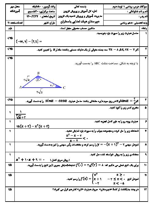 سوالات امتحان نوبت دوم ریاضی (1) دهم دبیرستان پاسداران   خرداد 1400