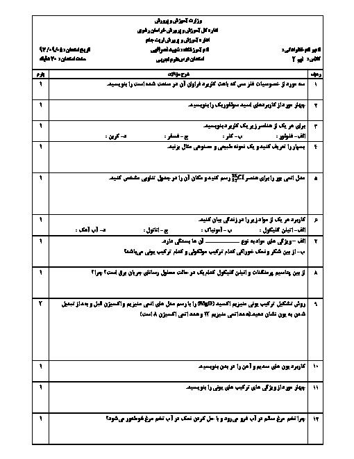 آزمون میانترم علوم تجربی نهم مدرسه شهید نصرالهی | آبان 1397: فصل 1 تا 4