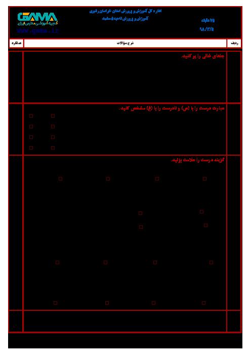 امتحان هماهنگ درس ریاضیات پایه ششم هماهنگ ناحیه 5 مشهد (شیفت صبح) | خرداد 1398 + پاسخنامه