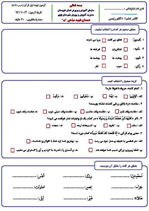 آزمون نوبت اول قرآن ششم دبستان شهید میاحی | درس 1 تا 8+ پاسخ
