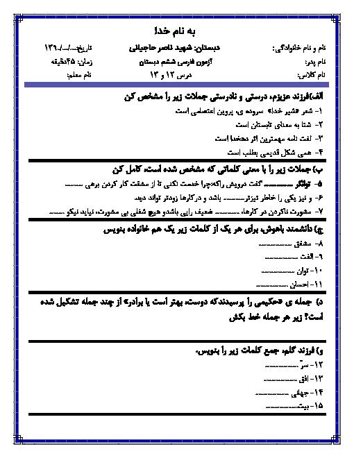آزمون درس 12 و 13 فارسی ششم دبستان شهید ناصر حاجیانی + پاسخ