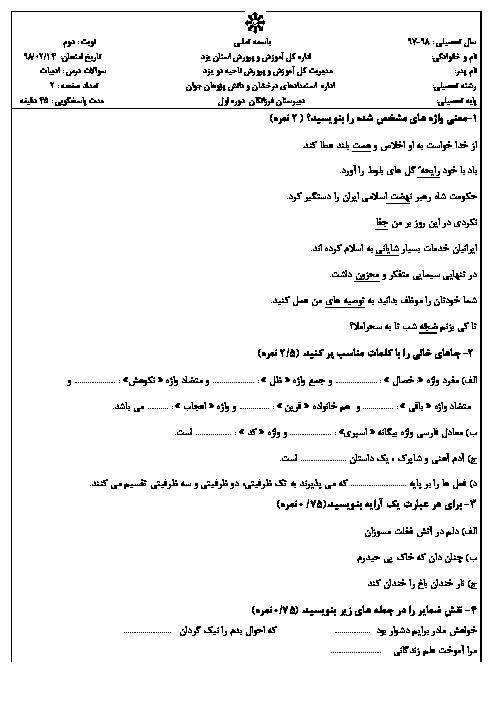 امتحان نوبت دوم ادبیات فارسی هفتم مدرسه فرزانگان یزد | خرداد 1398