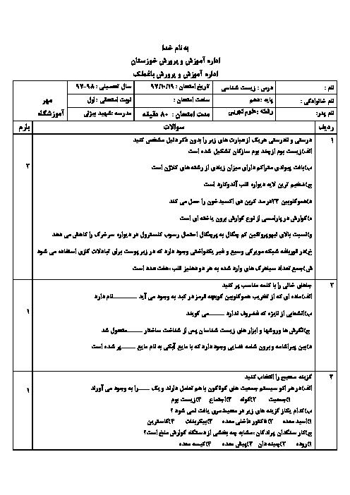 امتحان ترم اول زیست شناسی (1) دهم دبیرستان شهید بیژنی باغملک | دی 1397