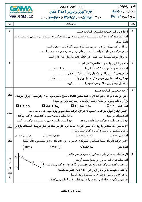 نمونه سوال امتحان ترم اول فیزیک (3) ریاضی دوازدهم دبیرستان بنی فاطمه | دی 1397