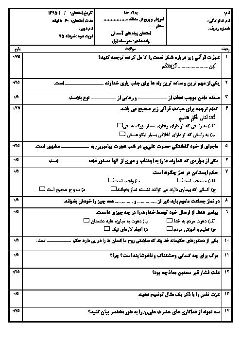 آزمون نوبت دوم پیام های آسمان هفتم  | خرداد 95