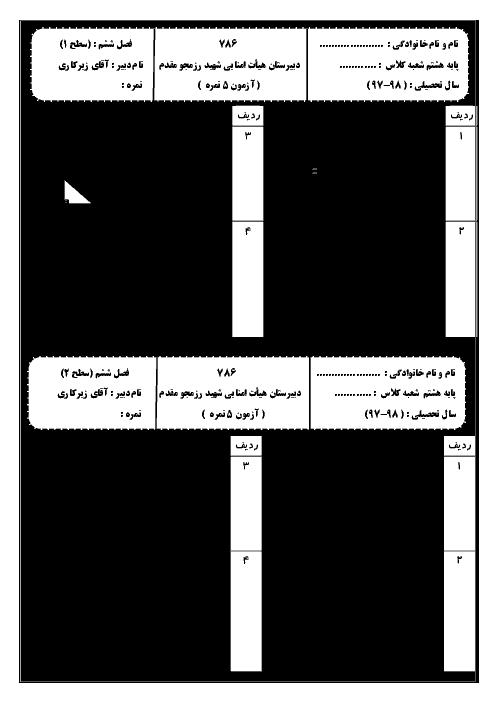 آزمونک فصل 6 ریاضی هشتم دبیرستان شهید رزمجو مقدم + پاسخ | در دو سطح مختلف