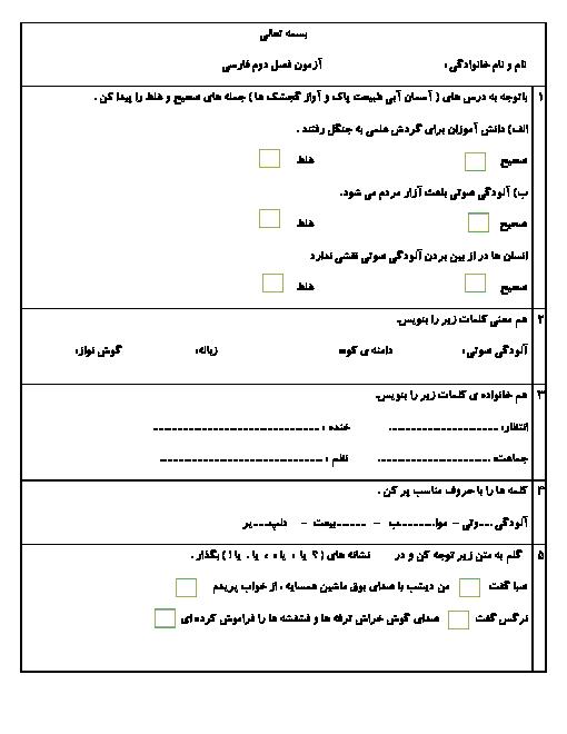 آزمون مداد کاغذی فصل 2 فارسی دوم ابتدائی   درس 3 و 4