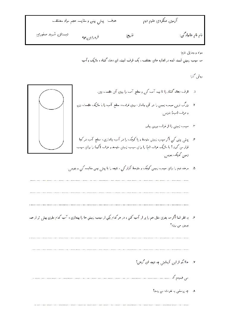 آزمون عملکردی علوم دوم ابتدائی - فصل 12: پیش بینی و مقایسه حجم مواد مختلف